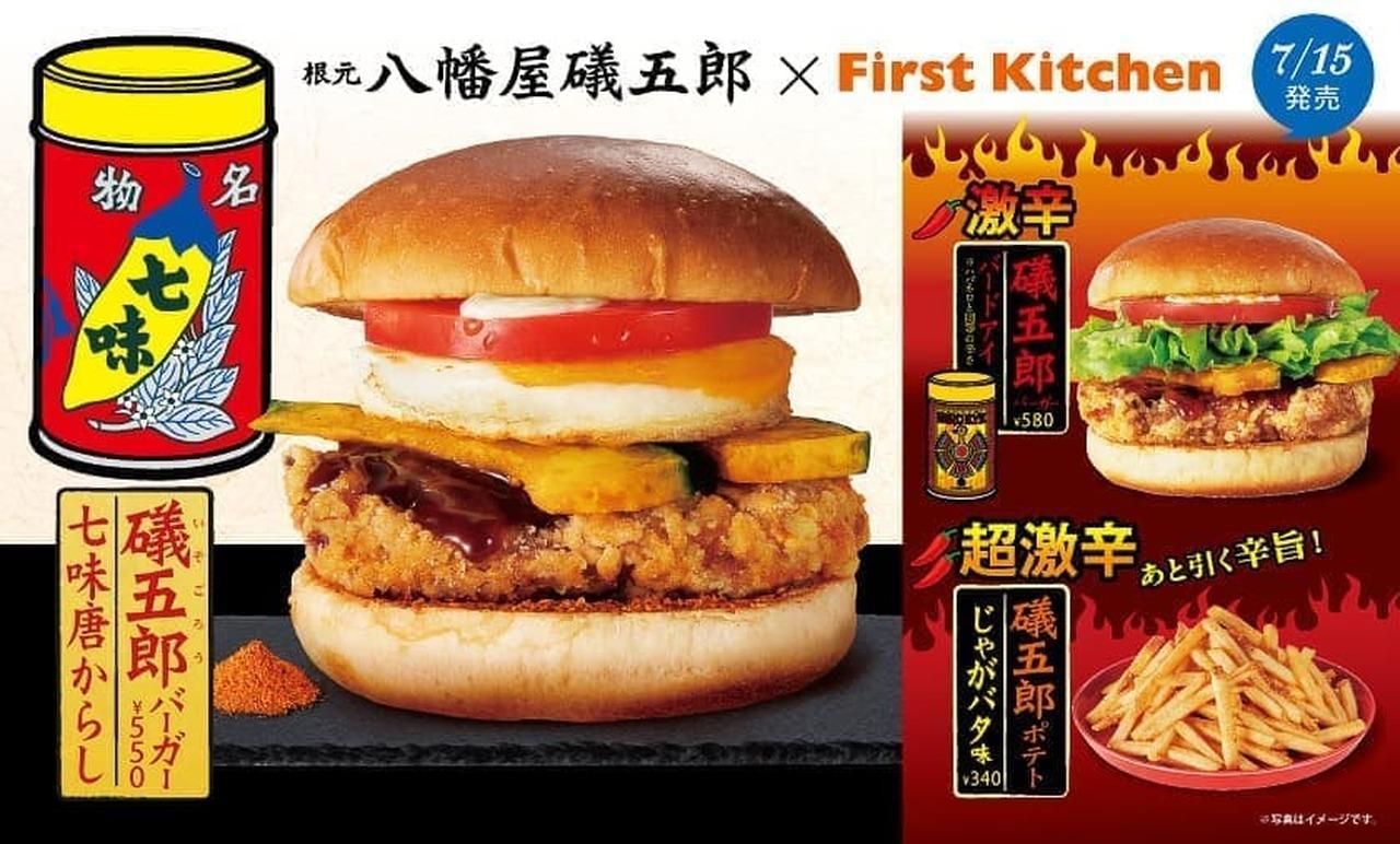 ファーストキッチン「礒五郎バーガー 七味唐からし」