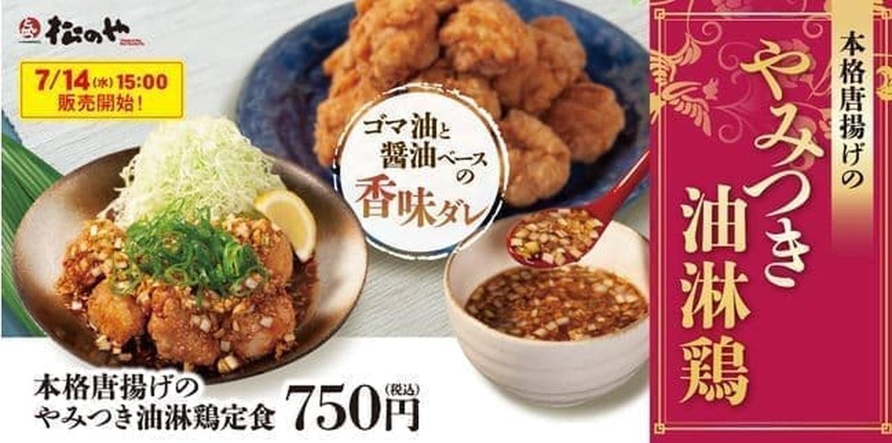 松のや「本格唐揚げのやみつき油淋鶏定食」