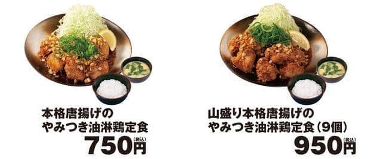 松のや「本格唐揚げのやみつき油淋鶏定食」「山盛り本格唐揚げのやみつき油淋鶏定食(9個)」