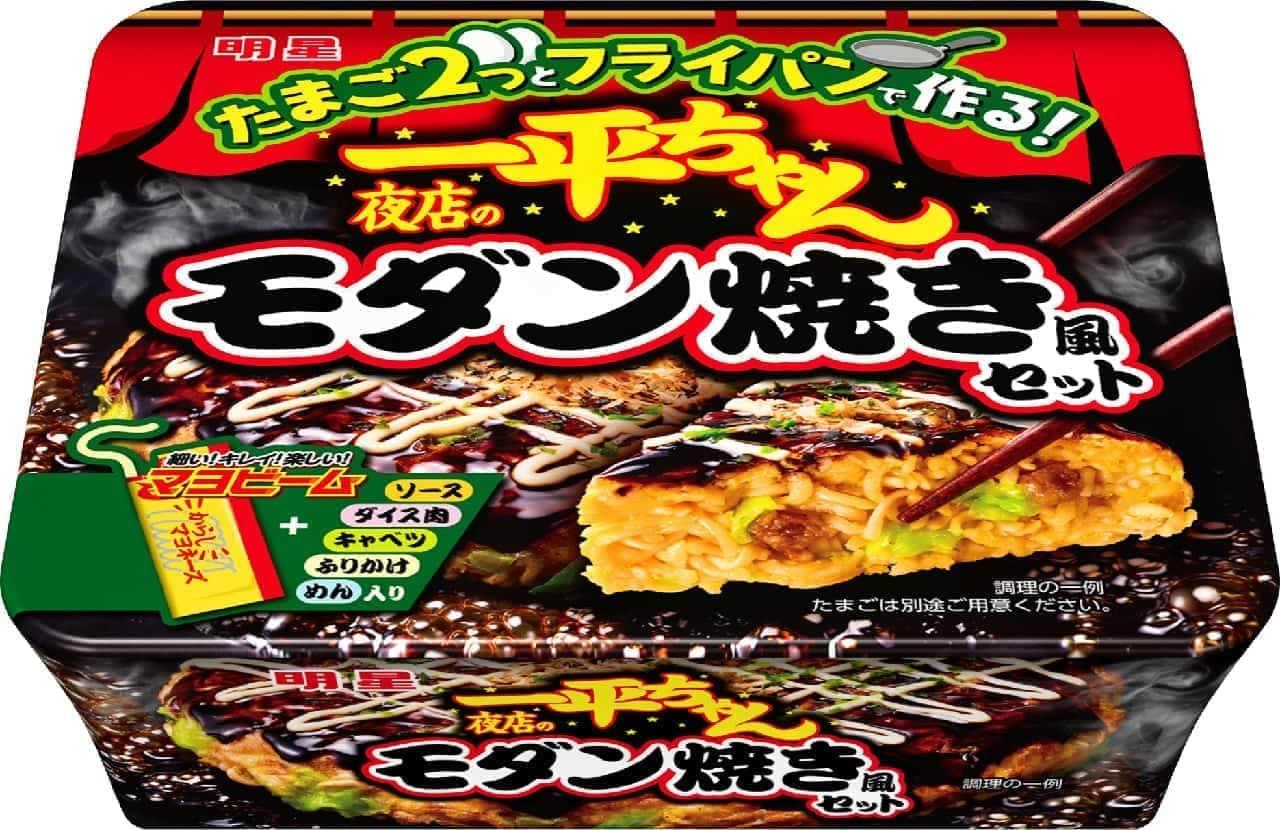 明星食品「明星 一平ちゃん夜店のモダン焼き風セット」