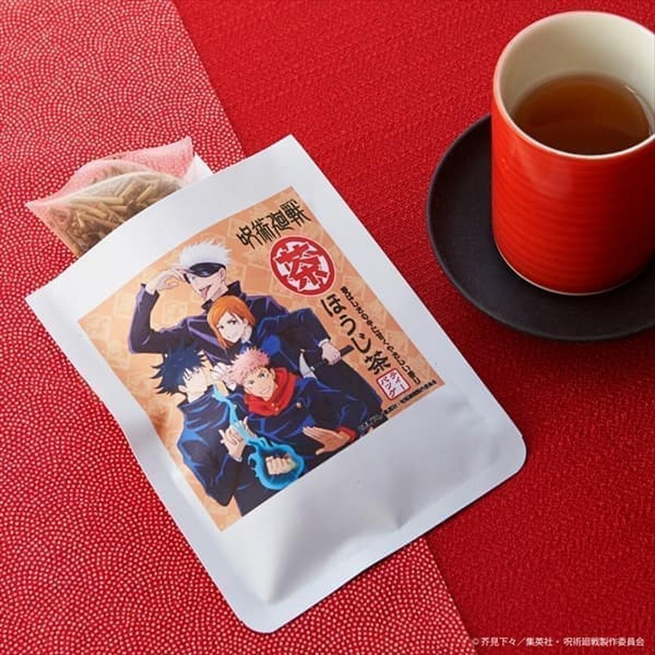 ヴィレッジヴァンガードオンライン【呪術廻戦】ほうじ茶(ティーバッグ3煎)