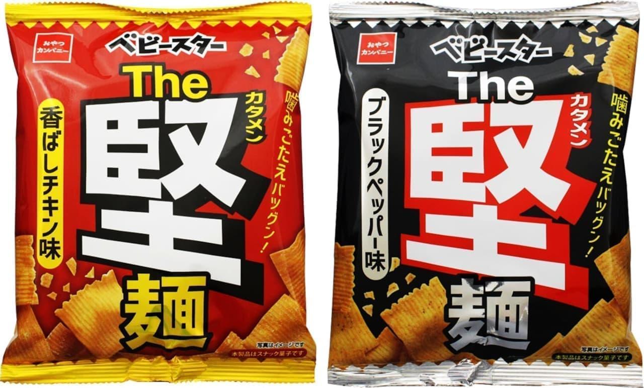 おやつカンパニー「ベビースターThe堅麺(香ばしチキン味)」「ベビースターThe堅麺(ブラックペッパー味)」