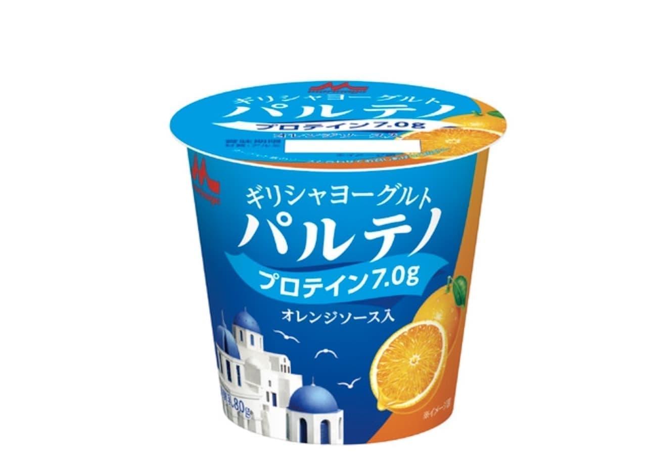 「ギリシャヨーグルト パルテノ オレンジソース入」森永乳業から