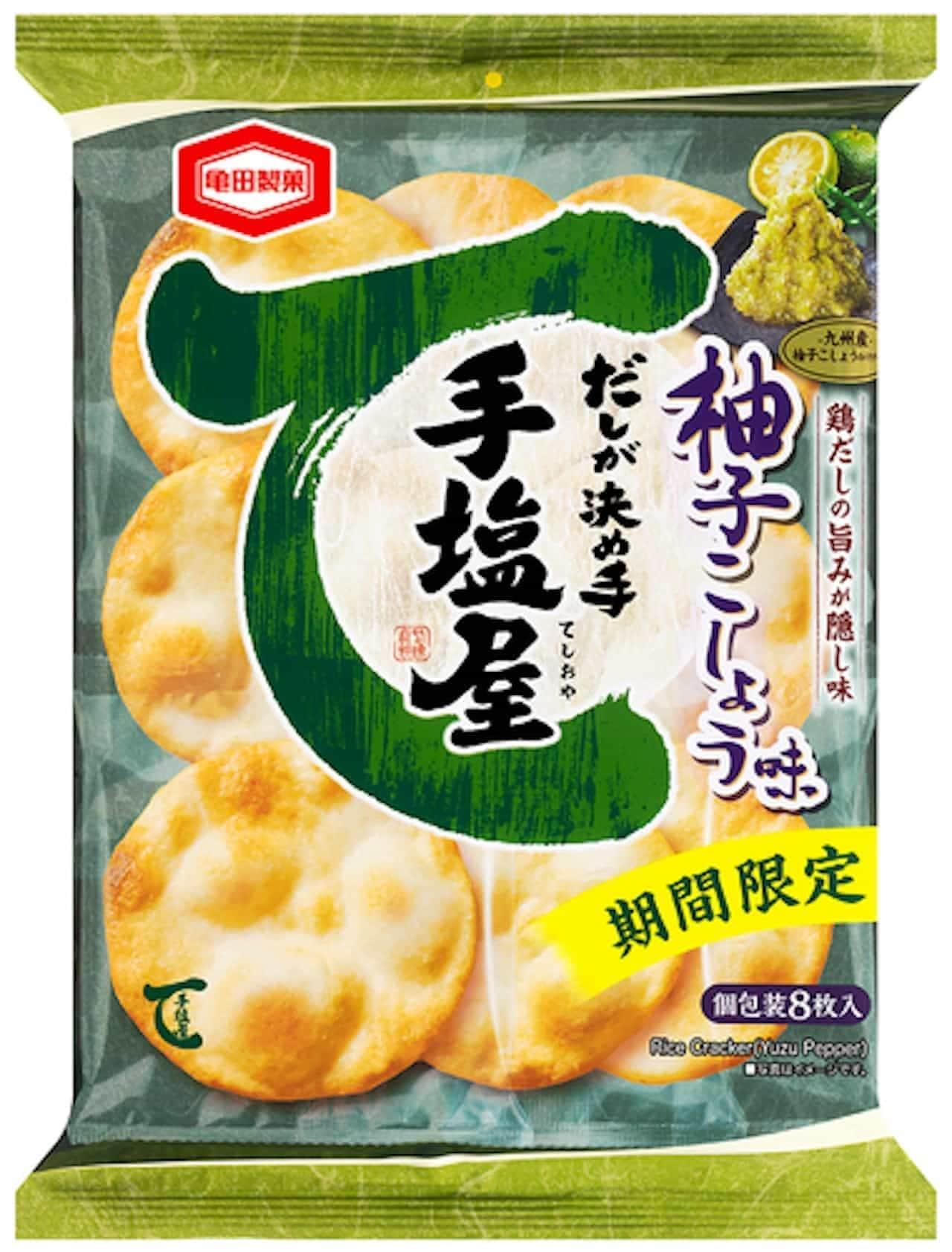 期間限定「手塩屋 柚子こしょう味」爽やかな辛みの柚子こしょう