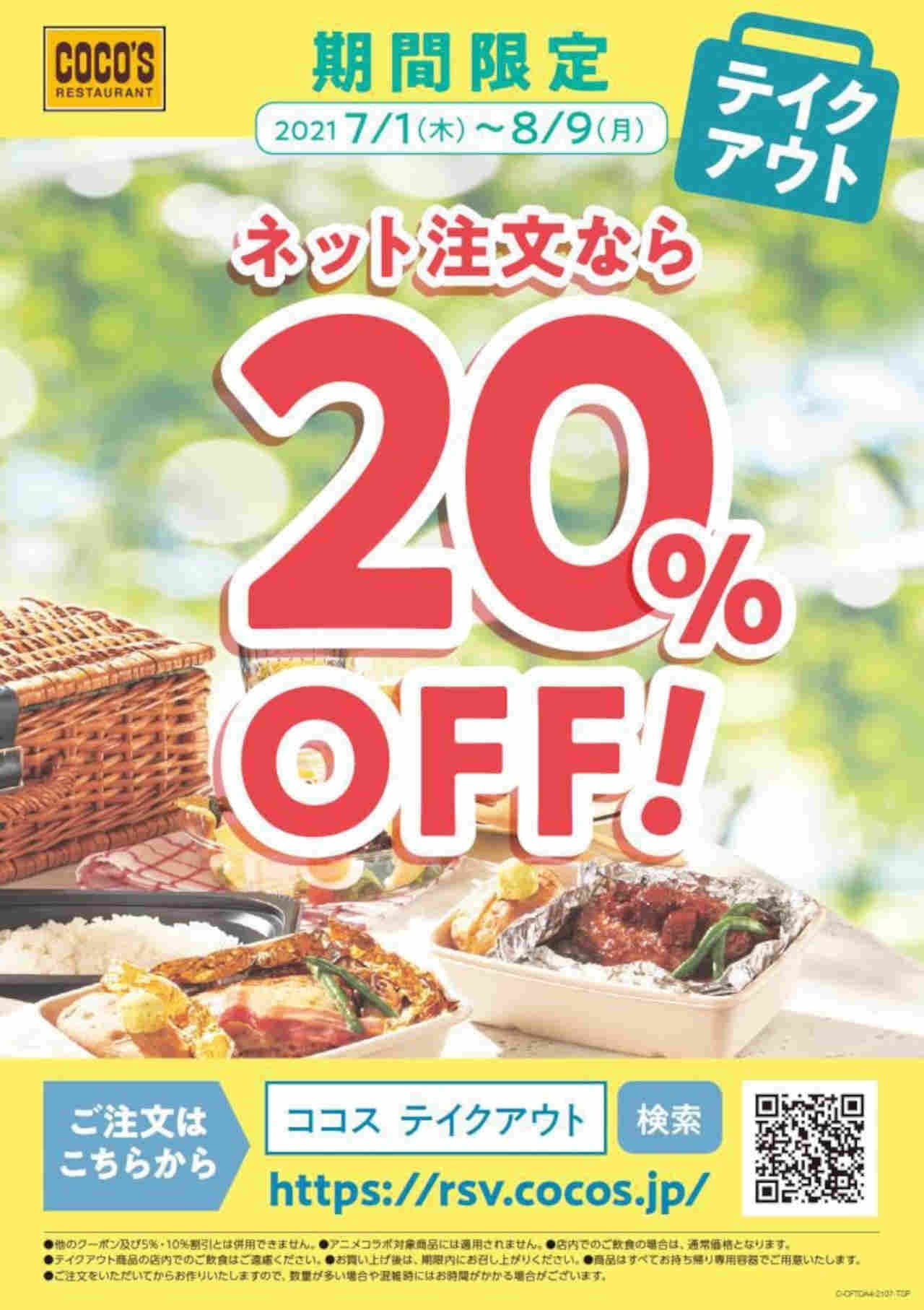 """Coco's """"Online order limited takeout 20% OFF campaign"""" for all products"""