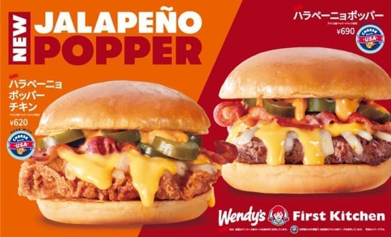 ウェンディーズ・ファーストキッチン「ハラペーニョポッパー」「ハラペーニョポッパーチキン」