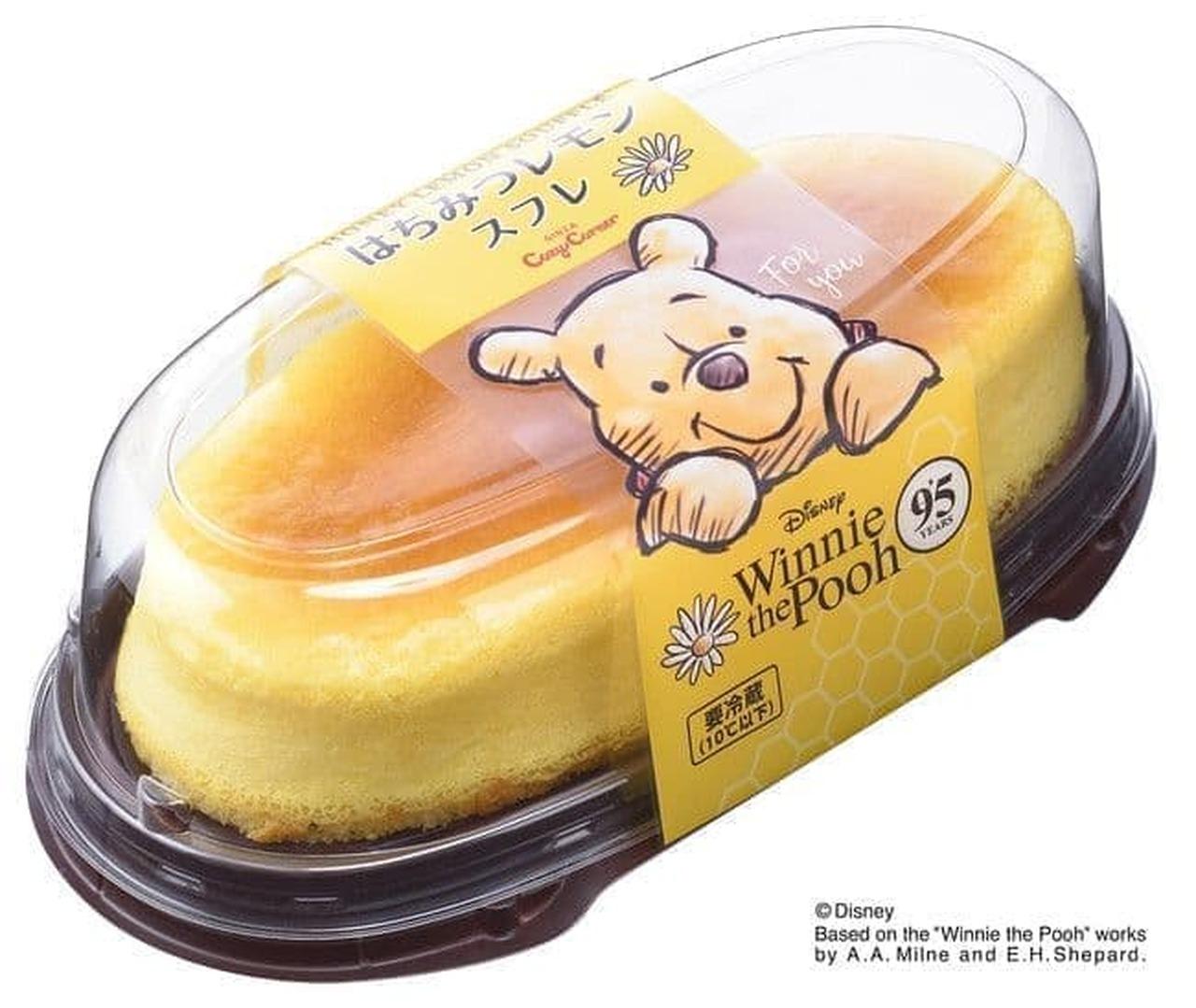 銀座コージーコーナー「<くまのプーさん>はちみつレモンスフレ」