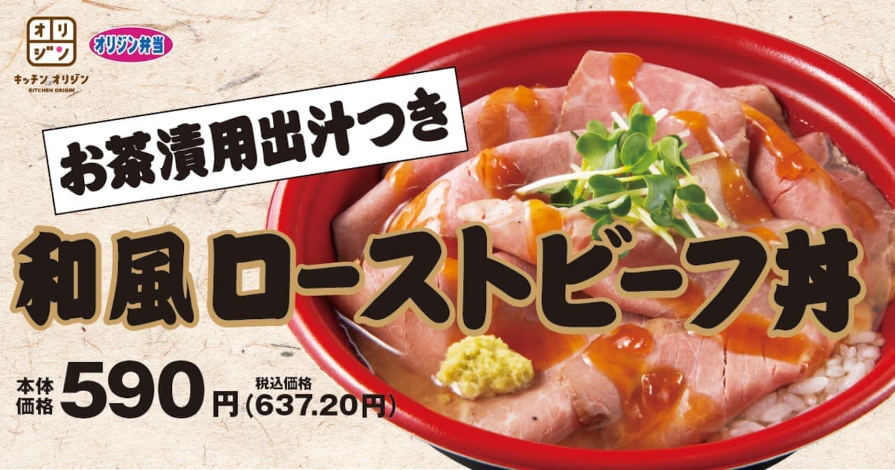 オリジン弁当「和風ローストビーフ丼」
