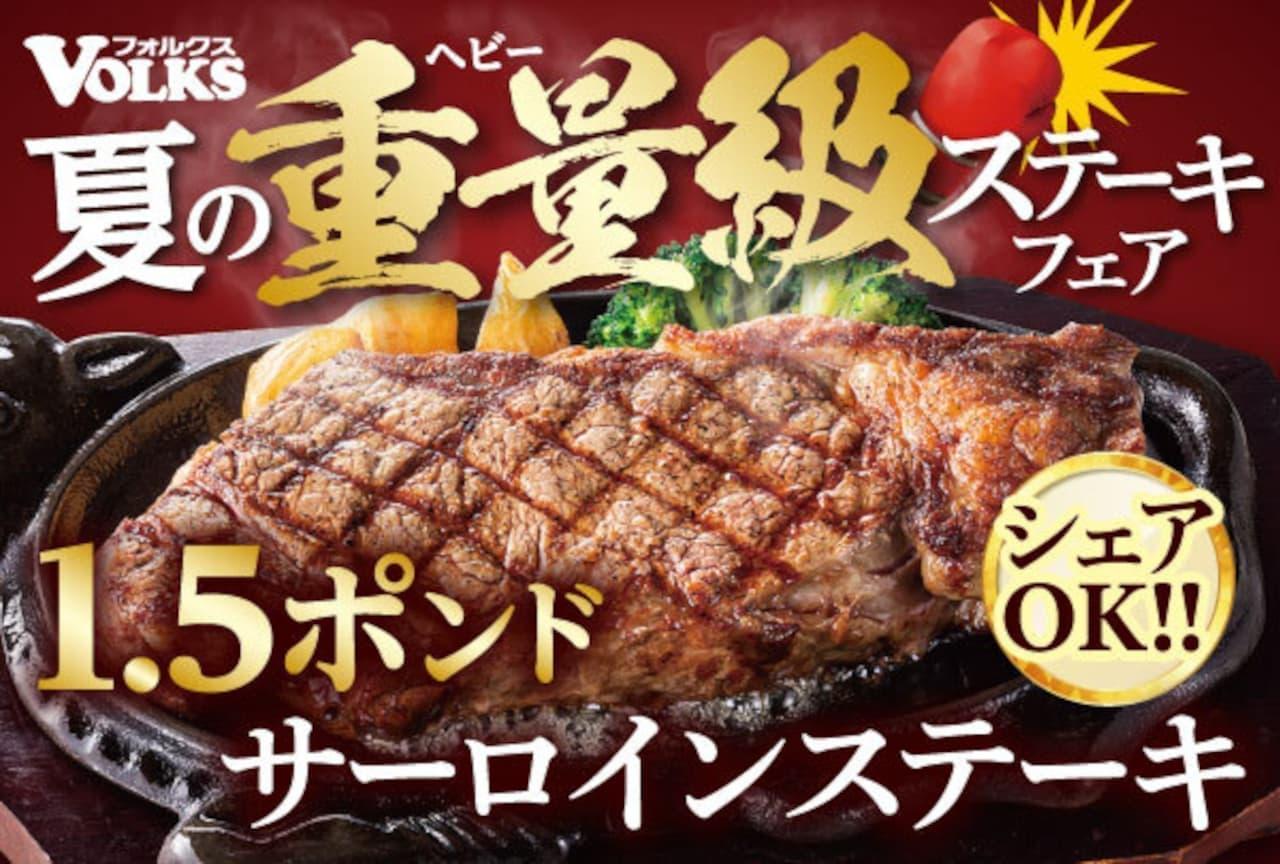 """フォルクス """"夏の重量級ステーキ~ポンドステーキ祭~"""""""