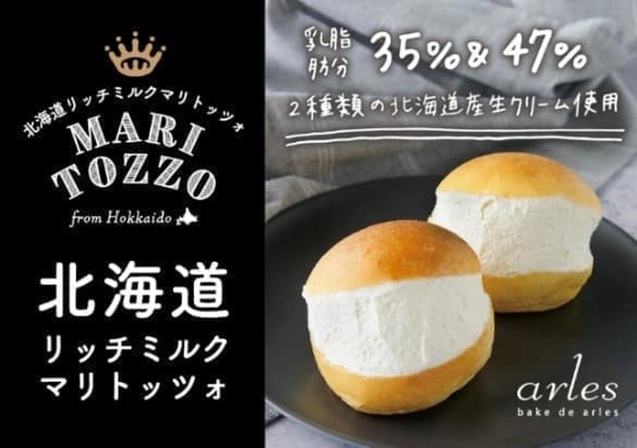 イオン「北海道リッチミルクマリトッツォ」北海道の人気洋菓子店「ベイクド・アルル」製造
