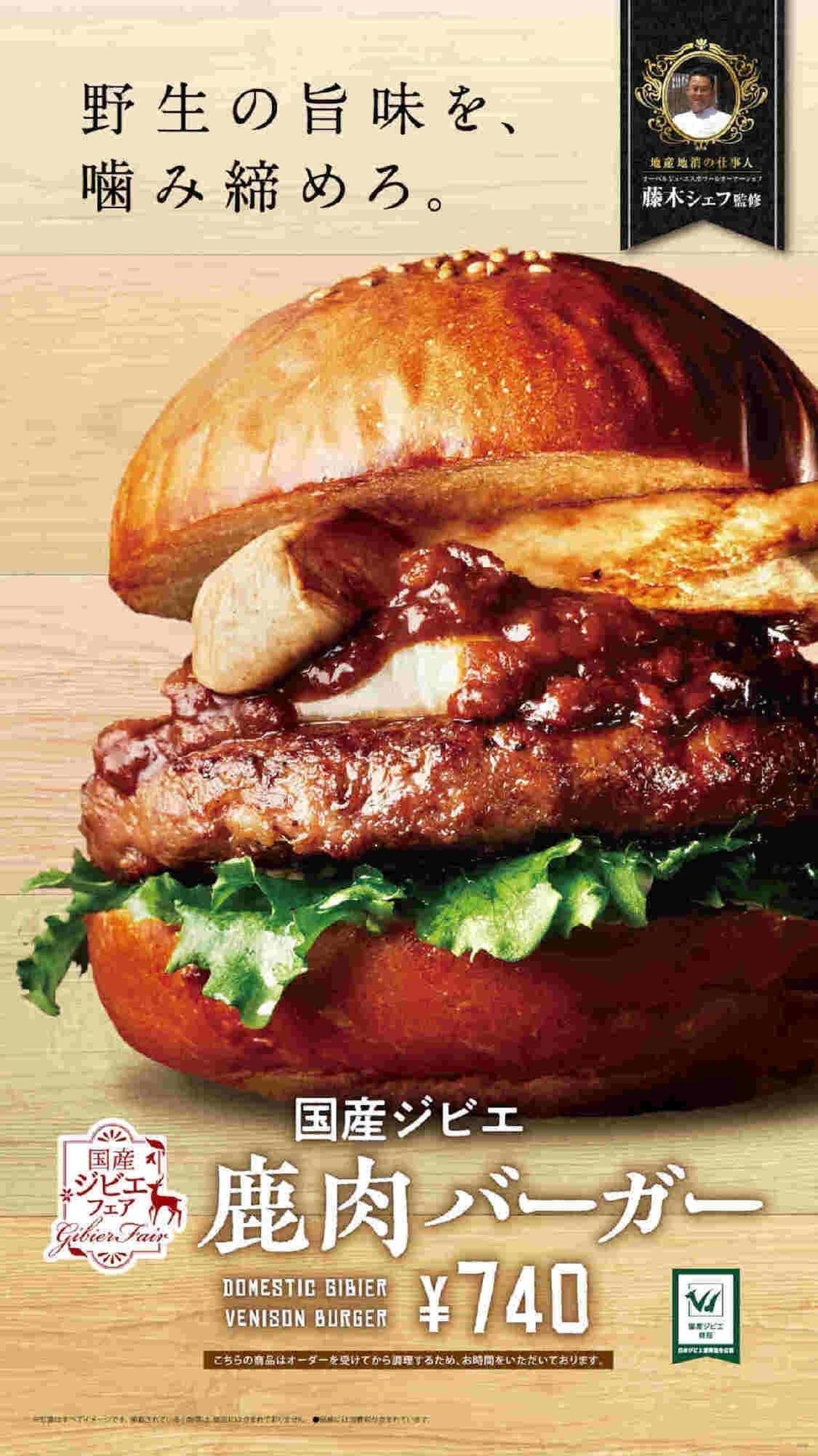 ベッカーズ「国産ジビエ 鹿肉バーガー」