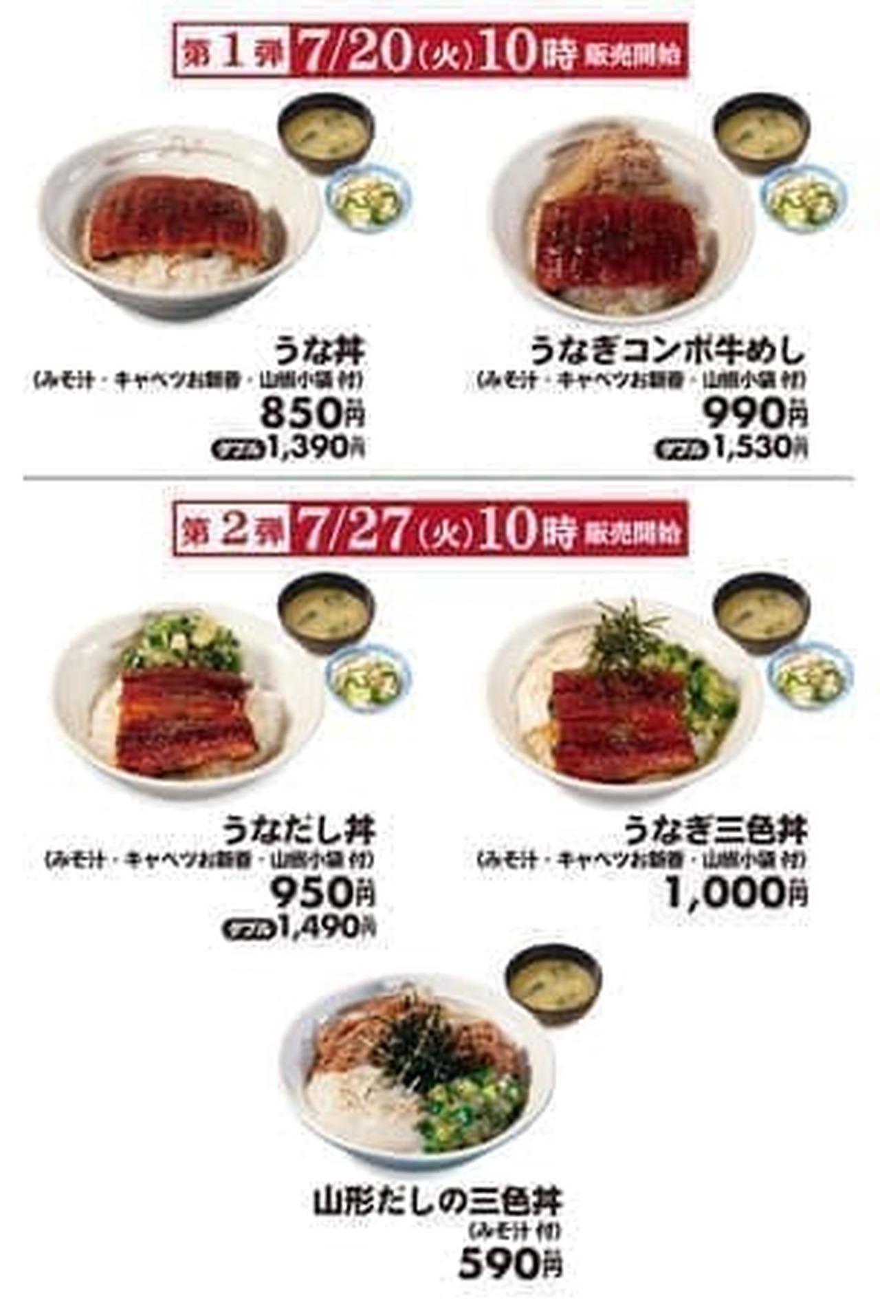 松屋「うな丼」「うなぎコンボ牛めし」や「うなだし丼」「うなぎ三色丼」「山形だしの三色丼」