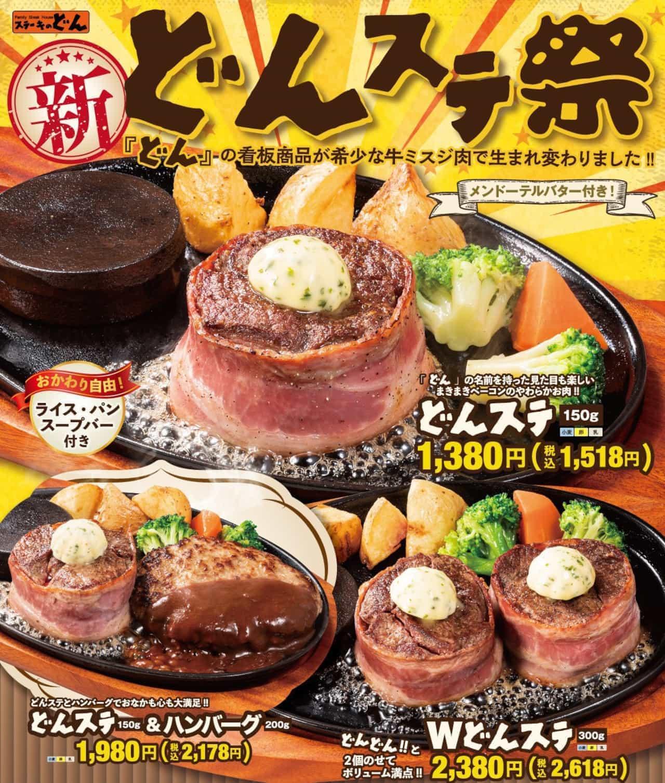 """ステーキのどん""""新どんステ祭"""""""