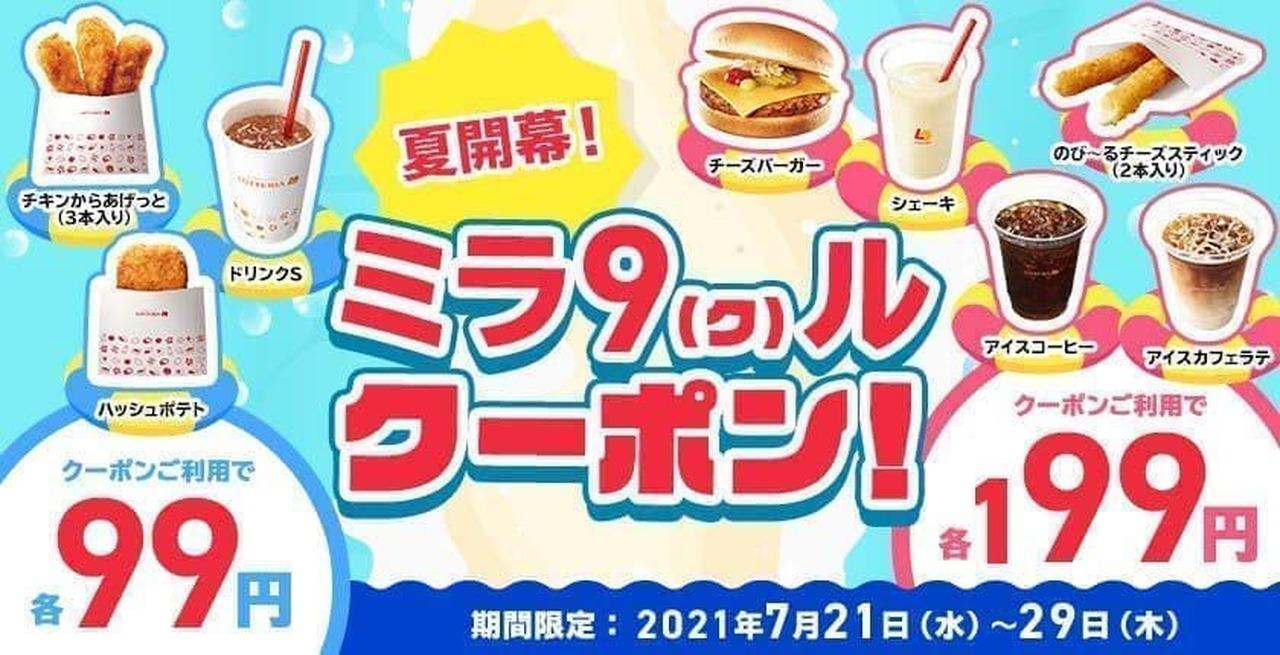 ロッテリア「夏開幕!ミラ9(ク)ルクーポン!」キャンペーン