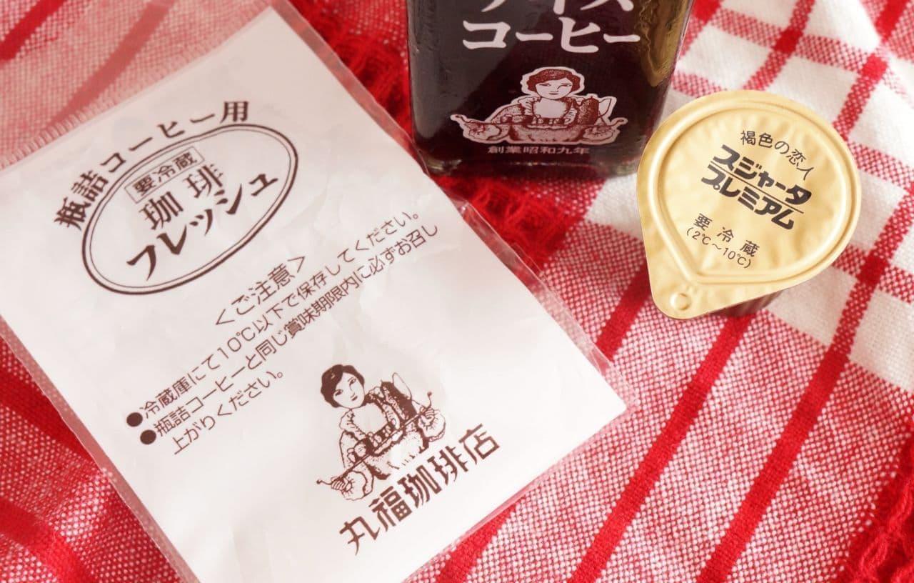 丸福珈琲店「瓶詰めコーヒー」のフレッシュ