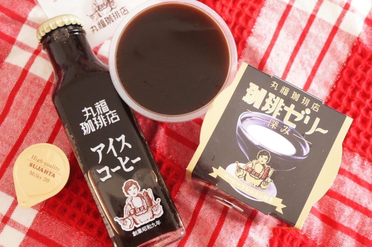 丸福珈琲店「瓶詰めコーヒー」「珈琲ゼリー 深み」
