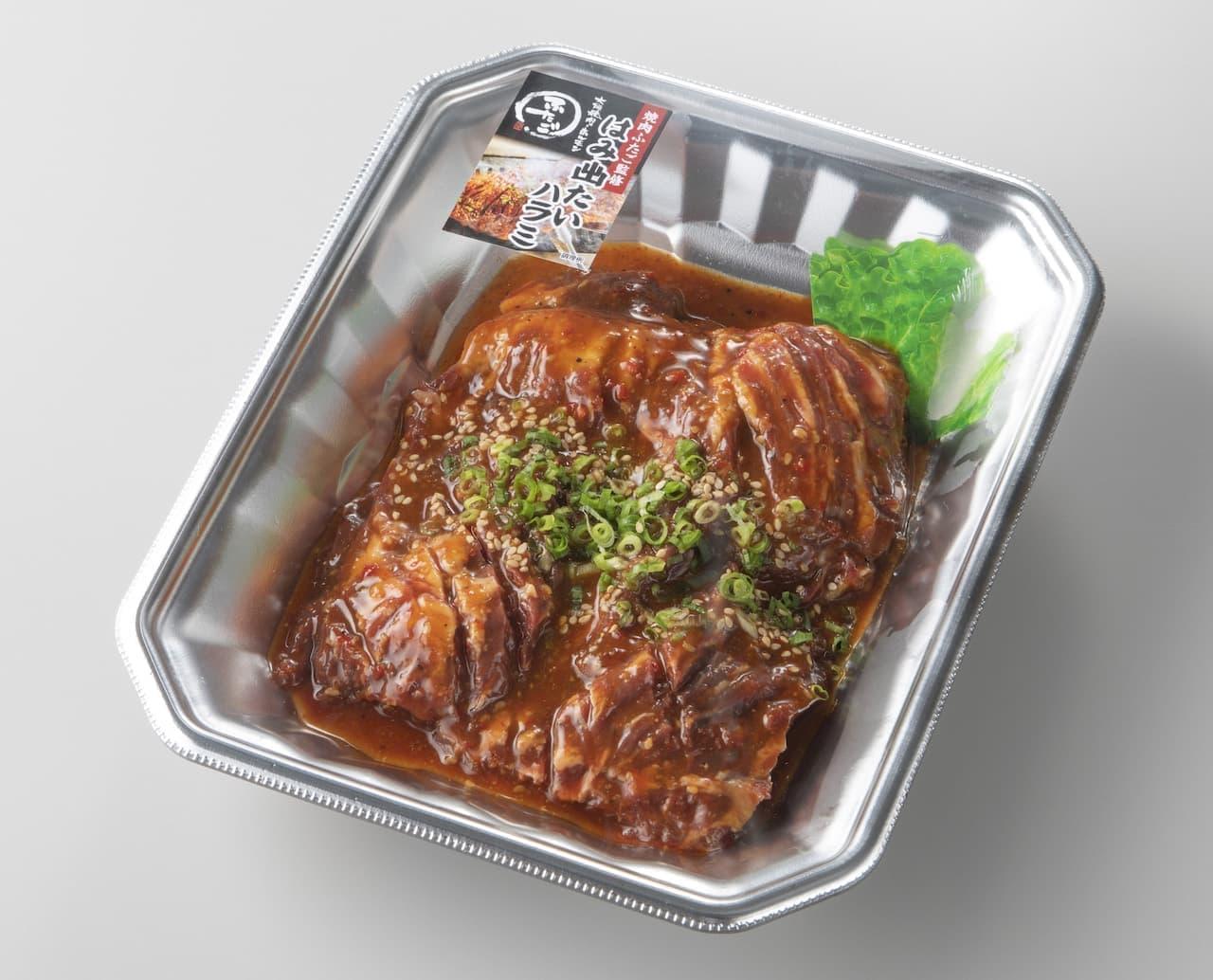 ふたご監修商品「牛味付ハラミ大判焼肉用(切れ目入り)」