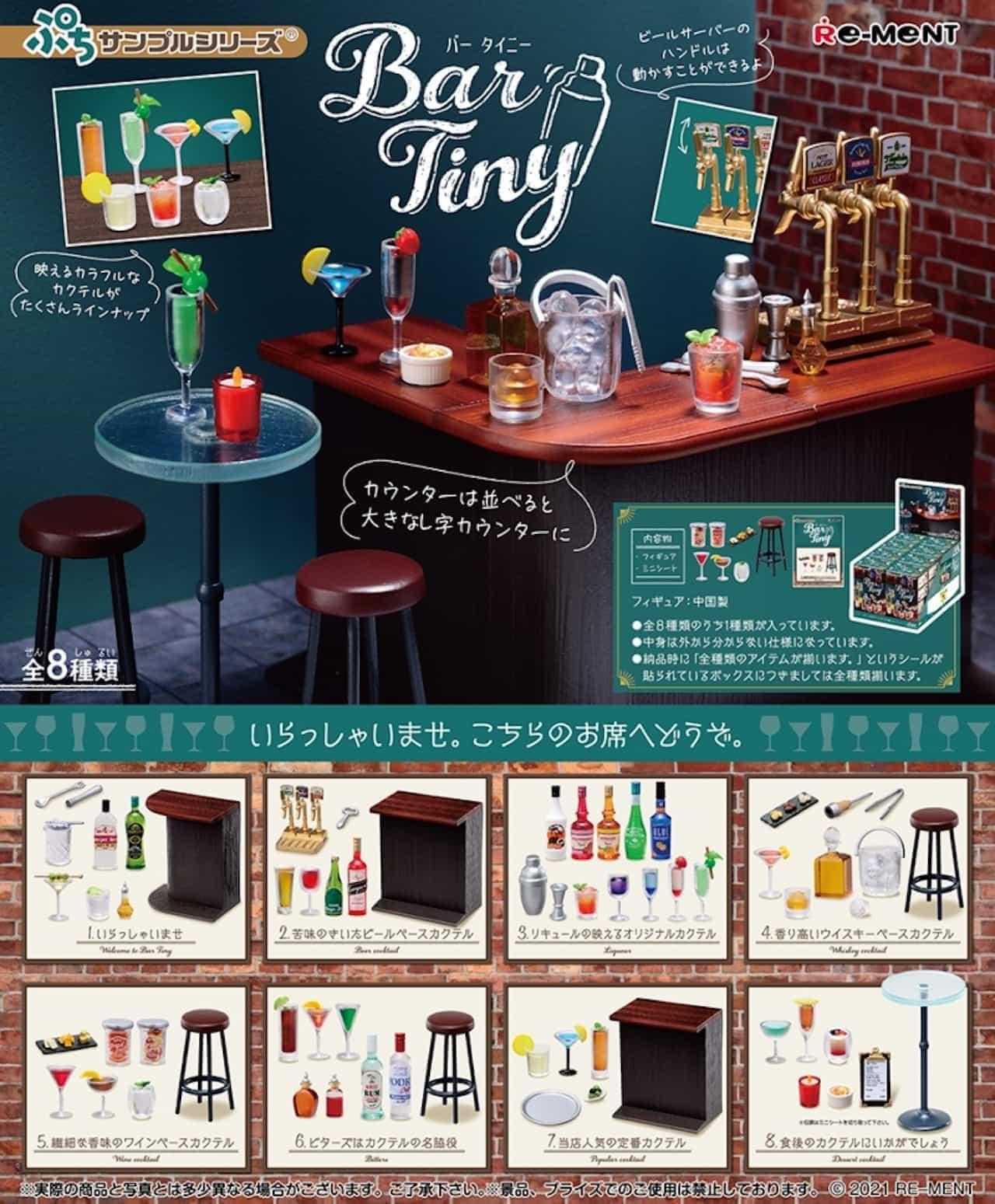 ミニチュア「Bar Tiny」リーメントから