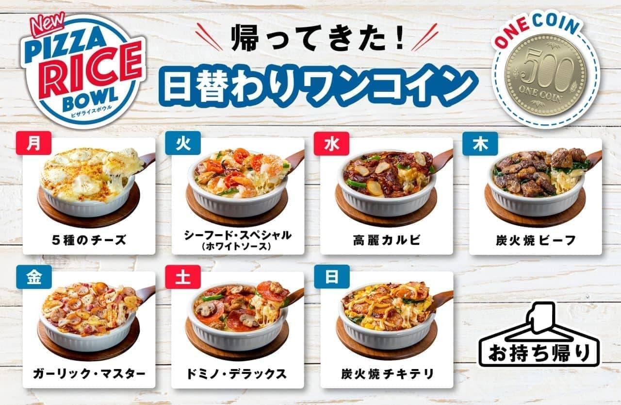ドミノ・ピザ「ピザライスボウル日替わりワンコイン」キャンペーン第2弾