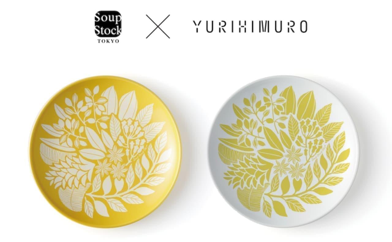 「氷室友里さんデザインオリジナルカレー皿」Soup Stock Tokyoから期間限定で