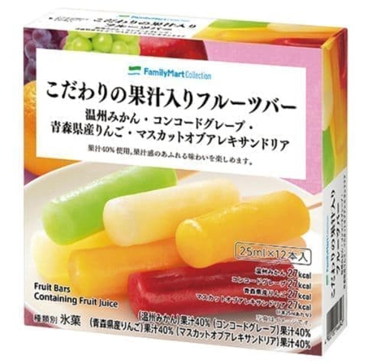 ファミリーマート「こだわりの果汁入りフルーツバー 12本入」