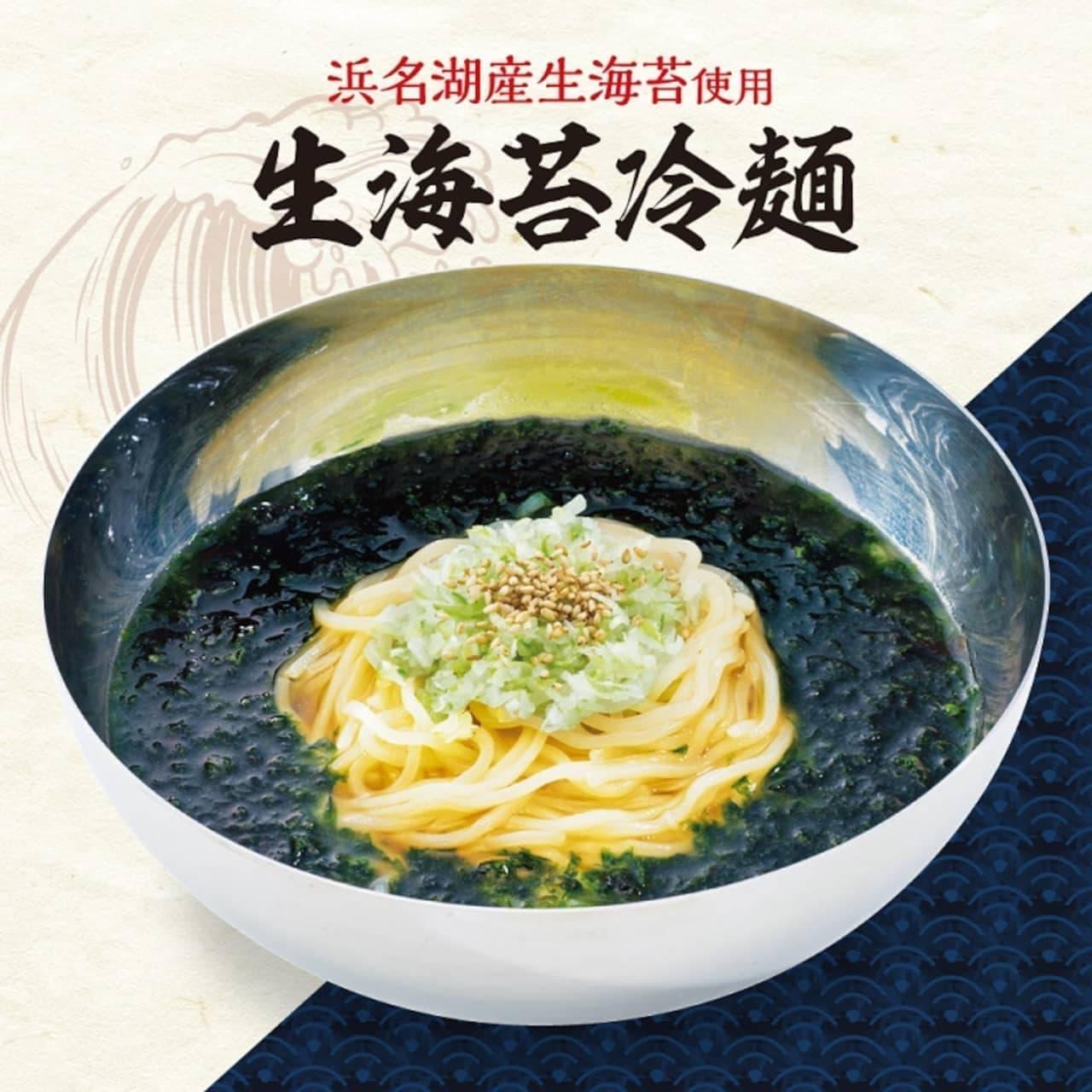 牛角「生海苔冷麺」