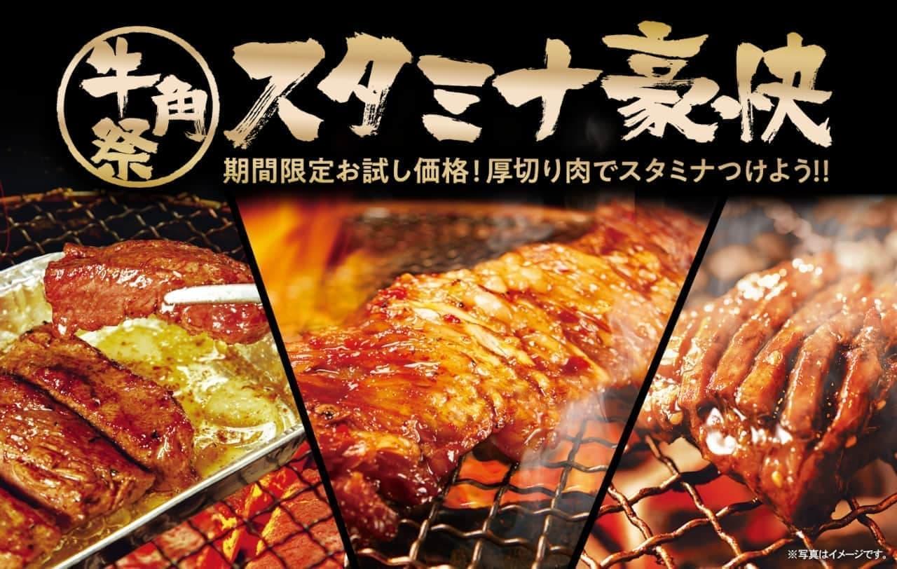 牛角「夏のスタミナ約肉祭」