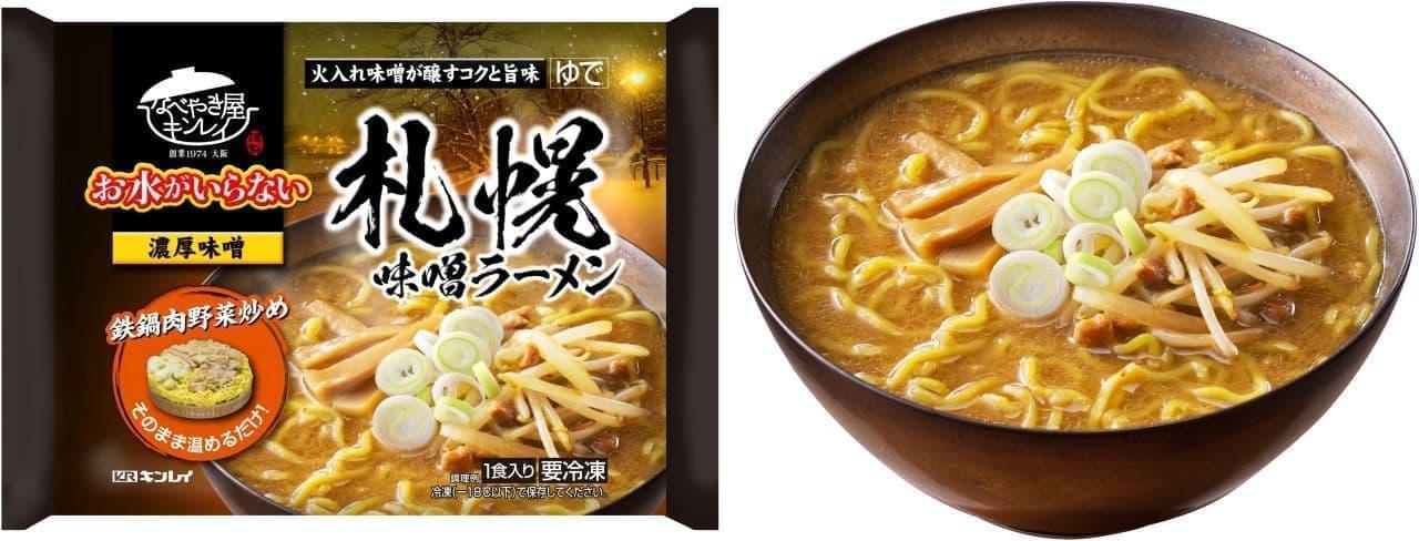 キンレイ「お水がいらない 札幌味噌ラーメン」