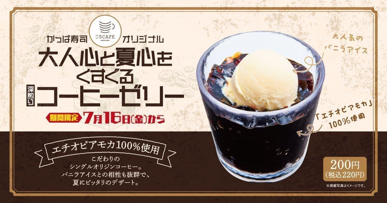 かっぱ寿司「大人心と夏心をくすぐる 深煎りコーヒーゼリー」