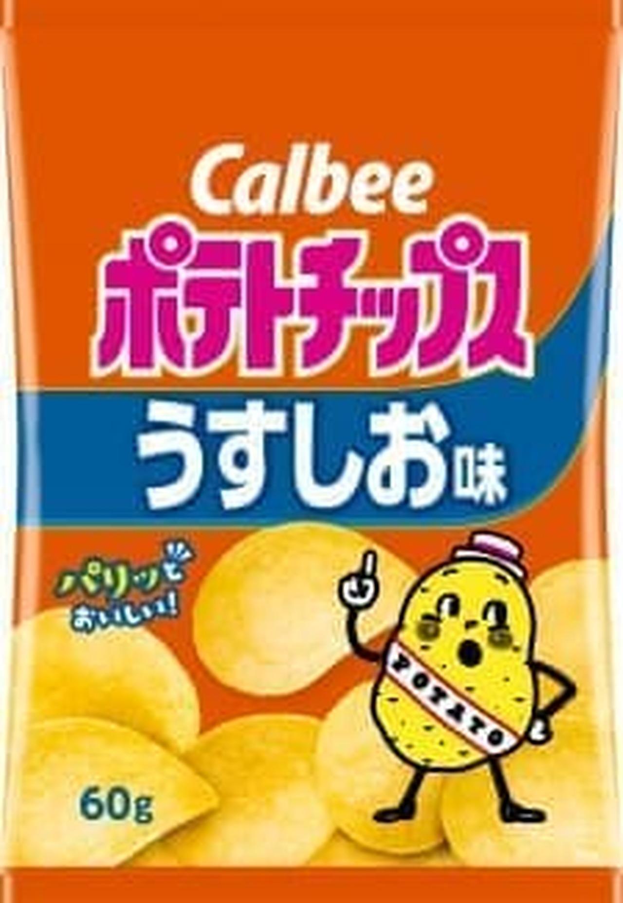 カルビー「ポテトチップス うすしお味」