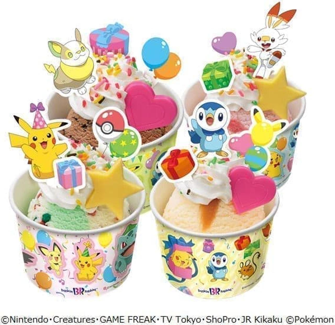 サーティワン アイスクリーム「31ポケ夏!キャンペーン」
