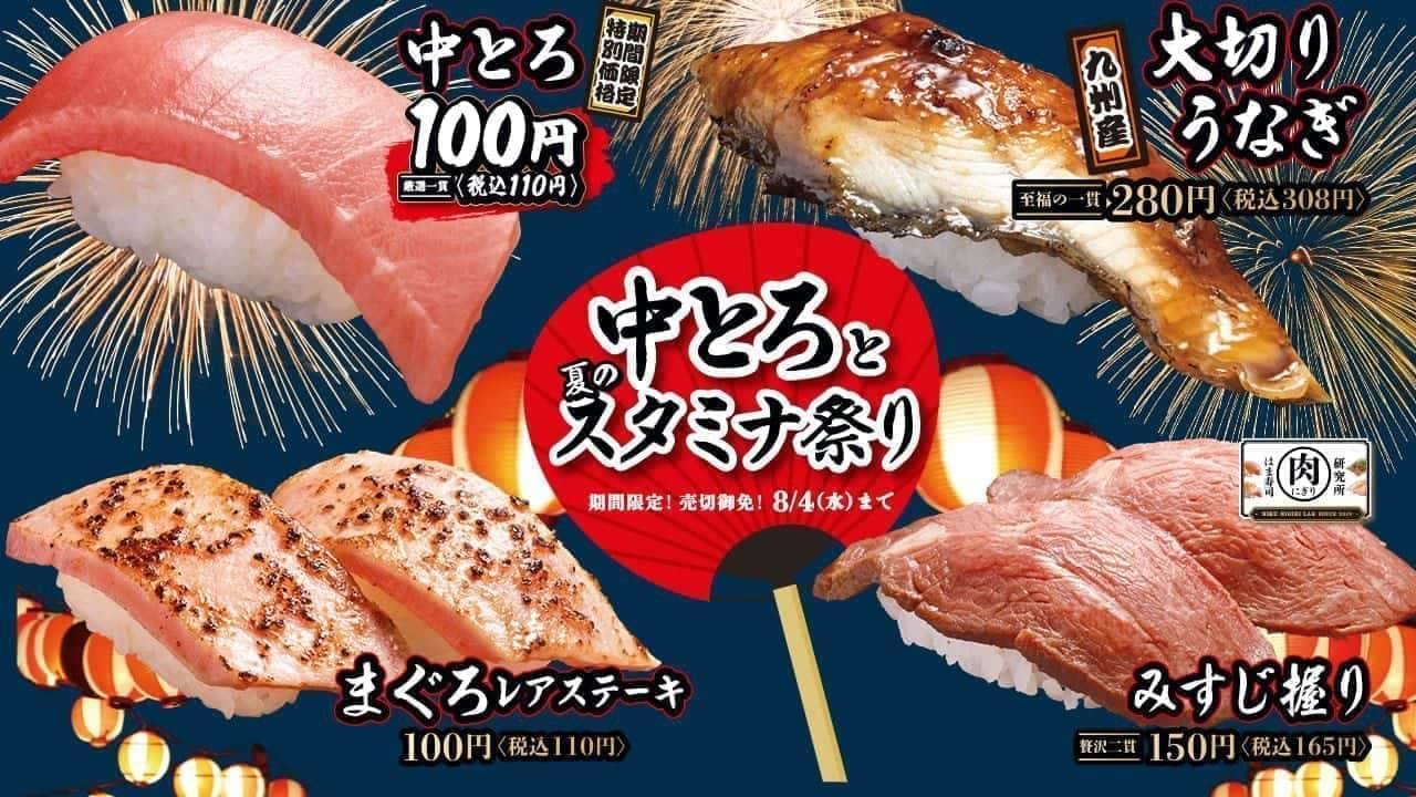 はま寿司「中とろと夏のスタミナ祭り」