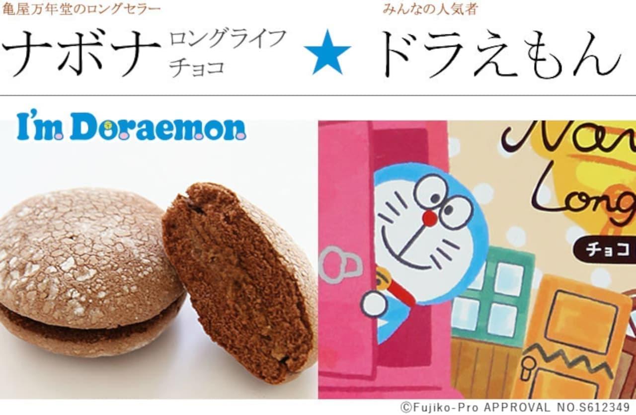 亀屋万年堂「ドラえもんナボナロングライフ チョコレート」