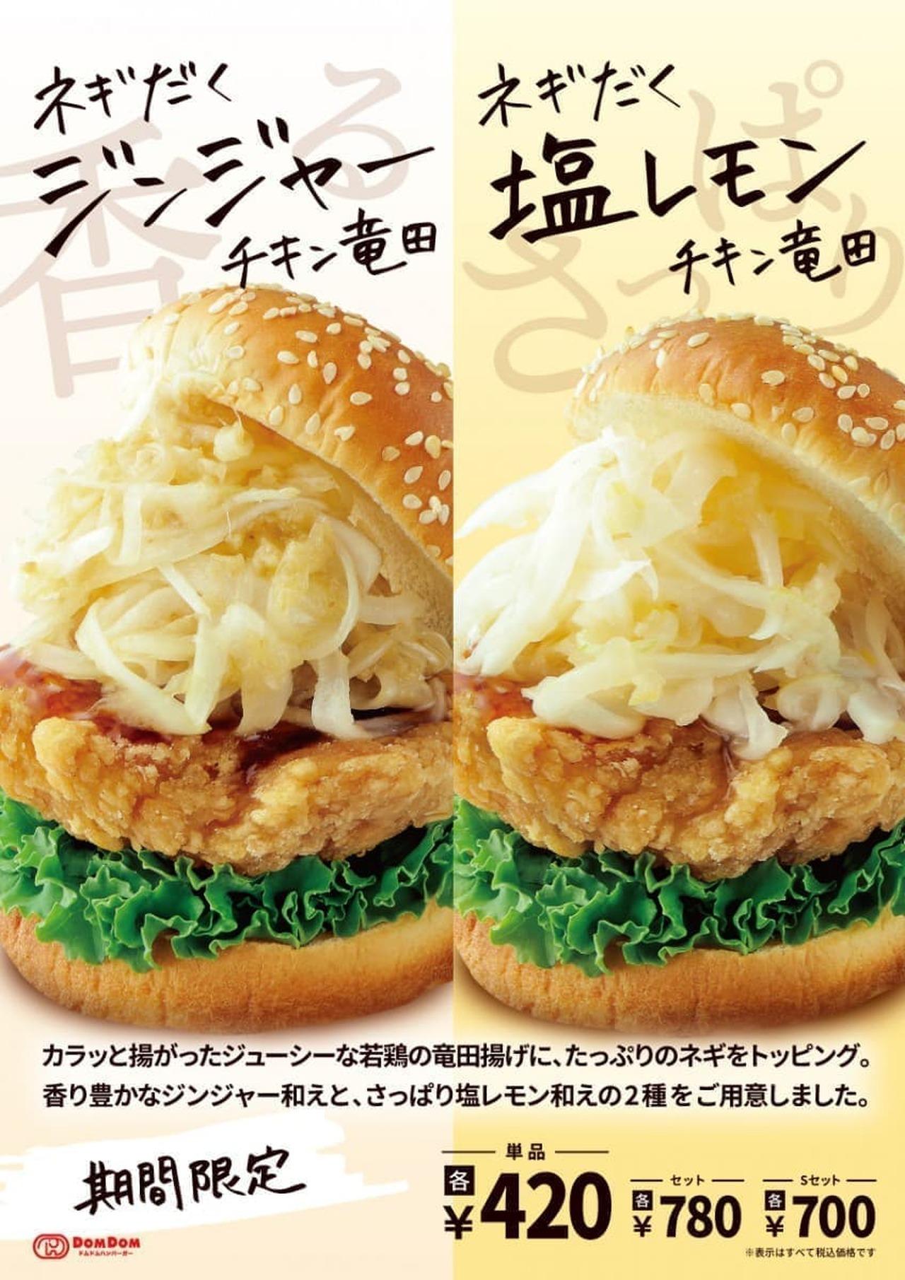 "Dom Dom hamburger ""green onion ginger chicken tatsuta"" ""green onion salt lemon chicken tatsuta"""