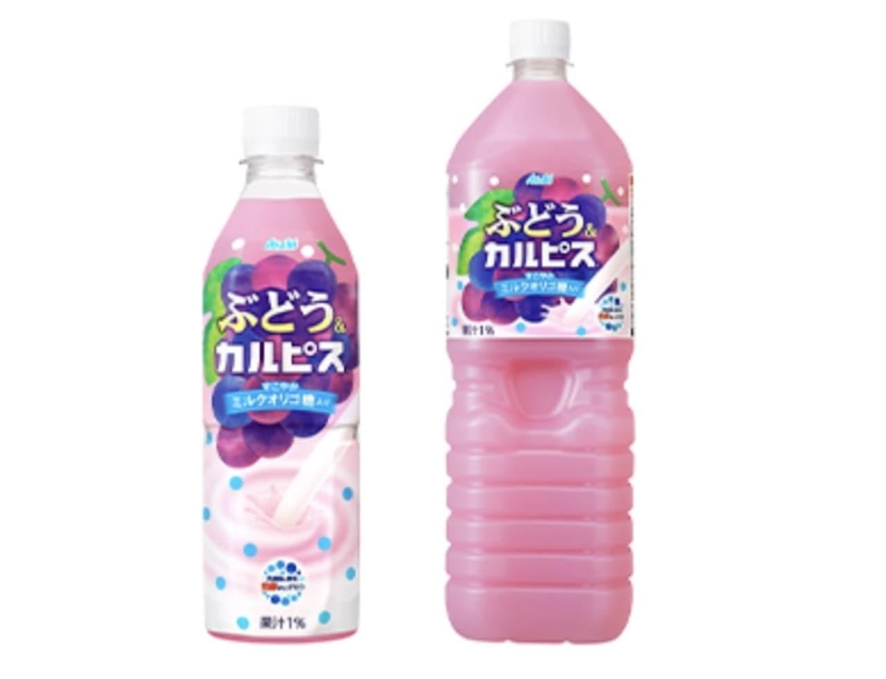 アサヒ飲料「ぶどう&カルピス」