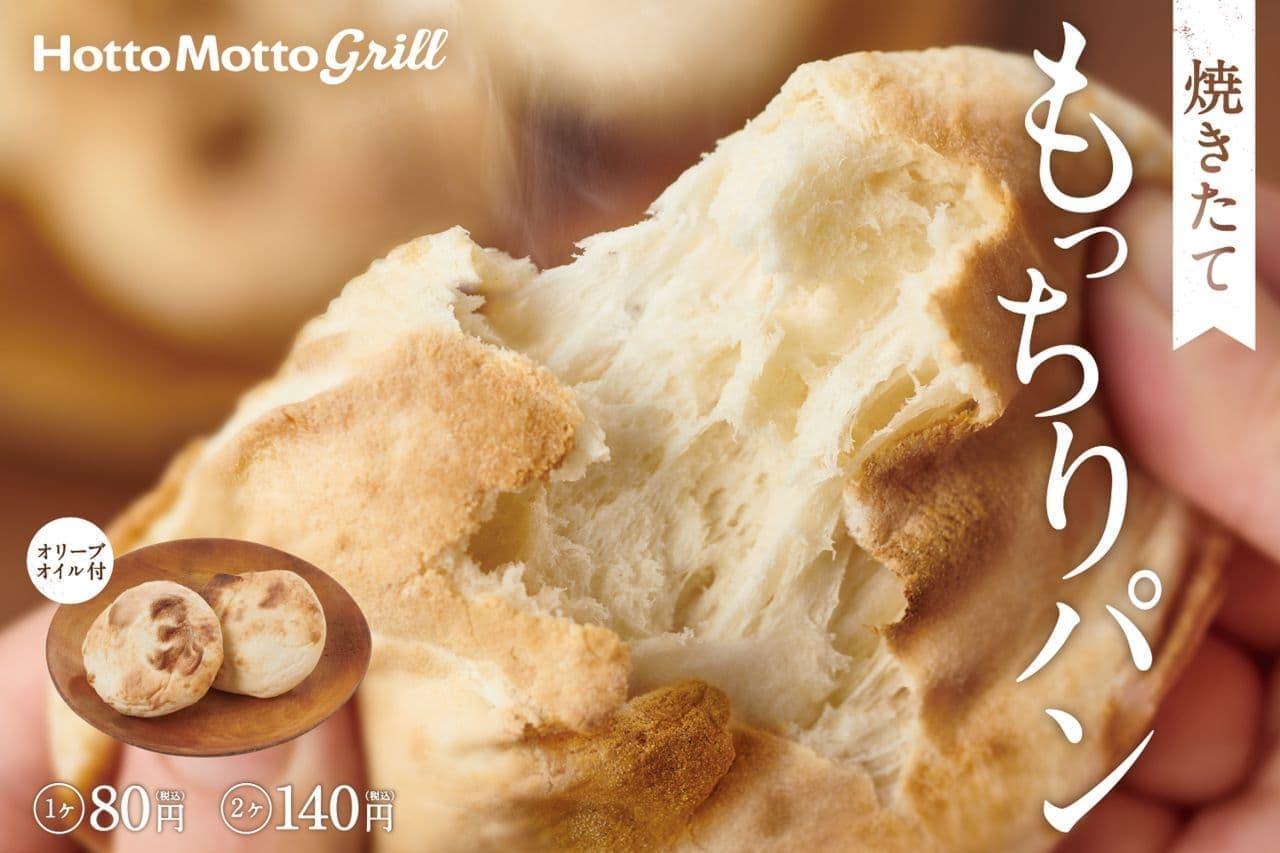 ほっともっとグリル「焼きたてもっちりパン」