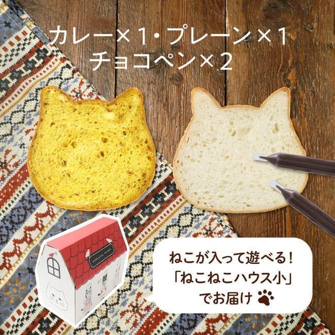 ねこねこ食パン(カレー&プレーン)