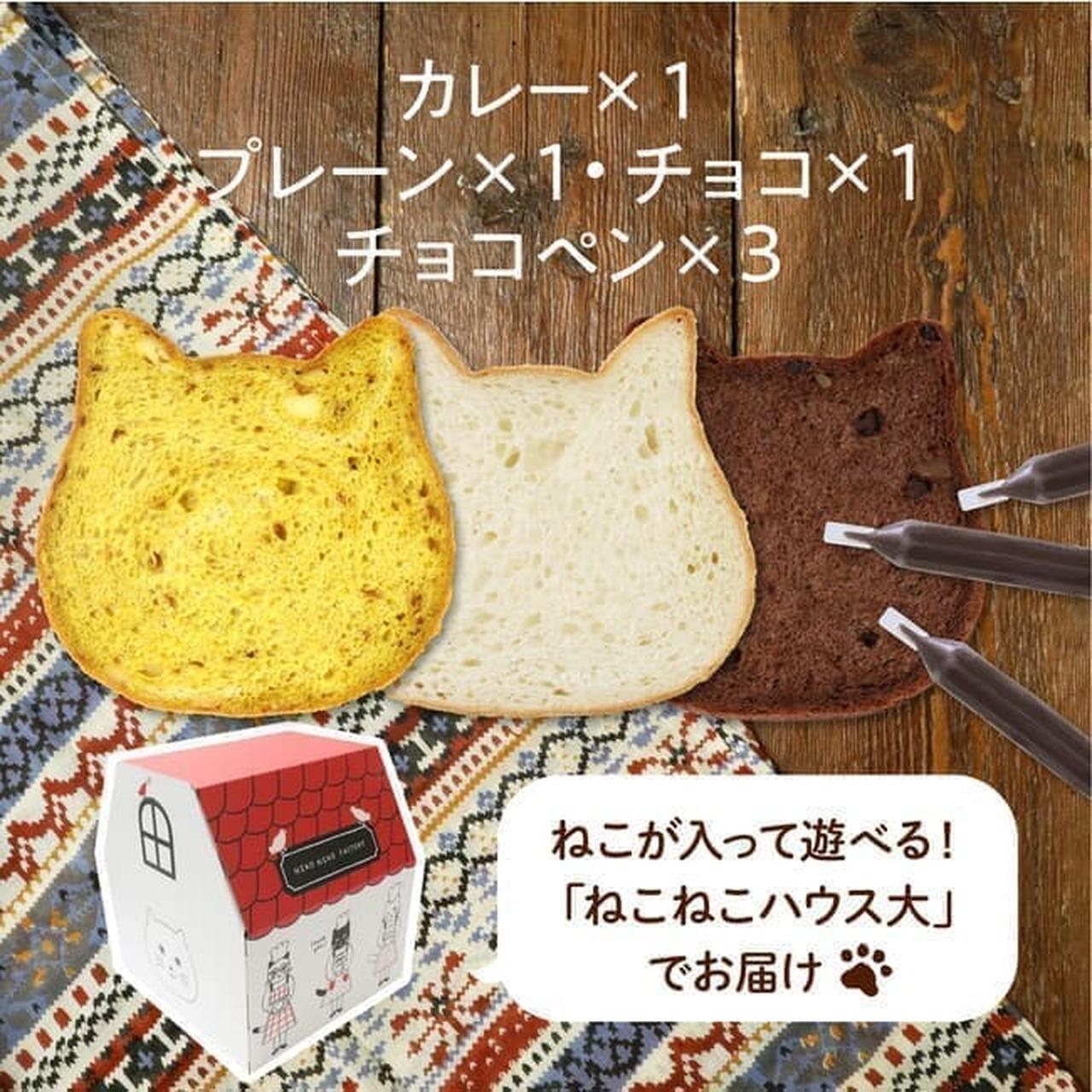 ねこねこ食パン(カレー&プレーン&チョコ)