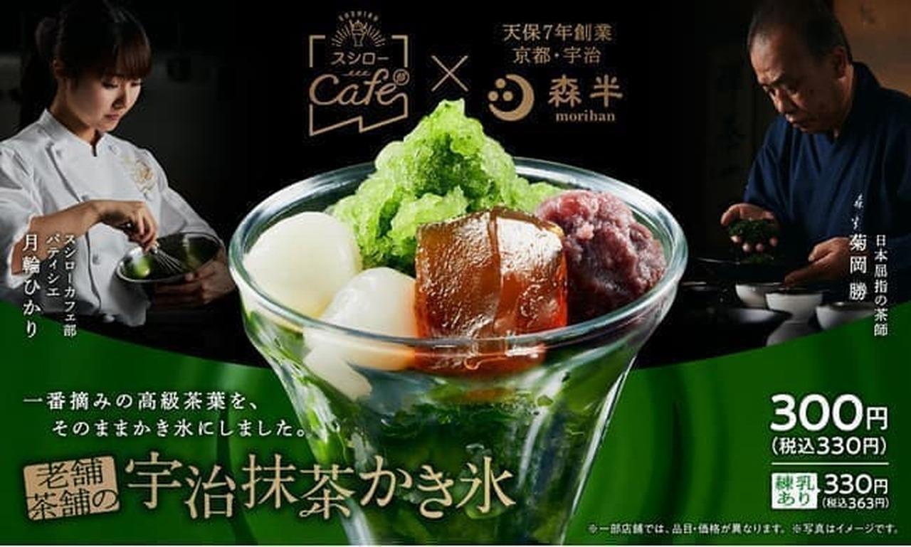 スシローカフェ部「老舗茶舗の宇治抹茶かき氷」