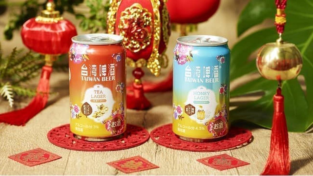 台湾ビール「紅茶ラガー」と「ハニーラガー」