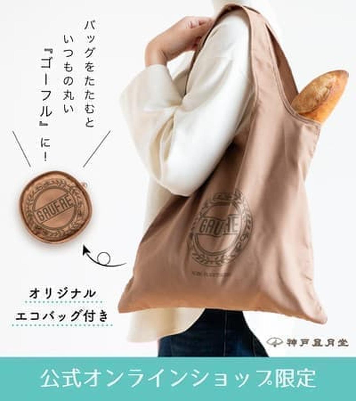 神戸風月堂「プティーゴーフルアソーテッド」のエコバッグ