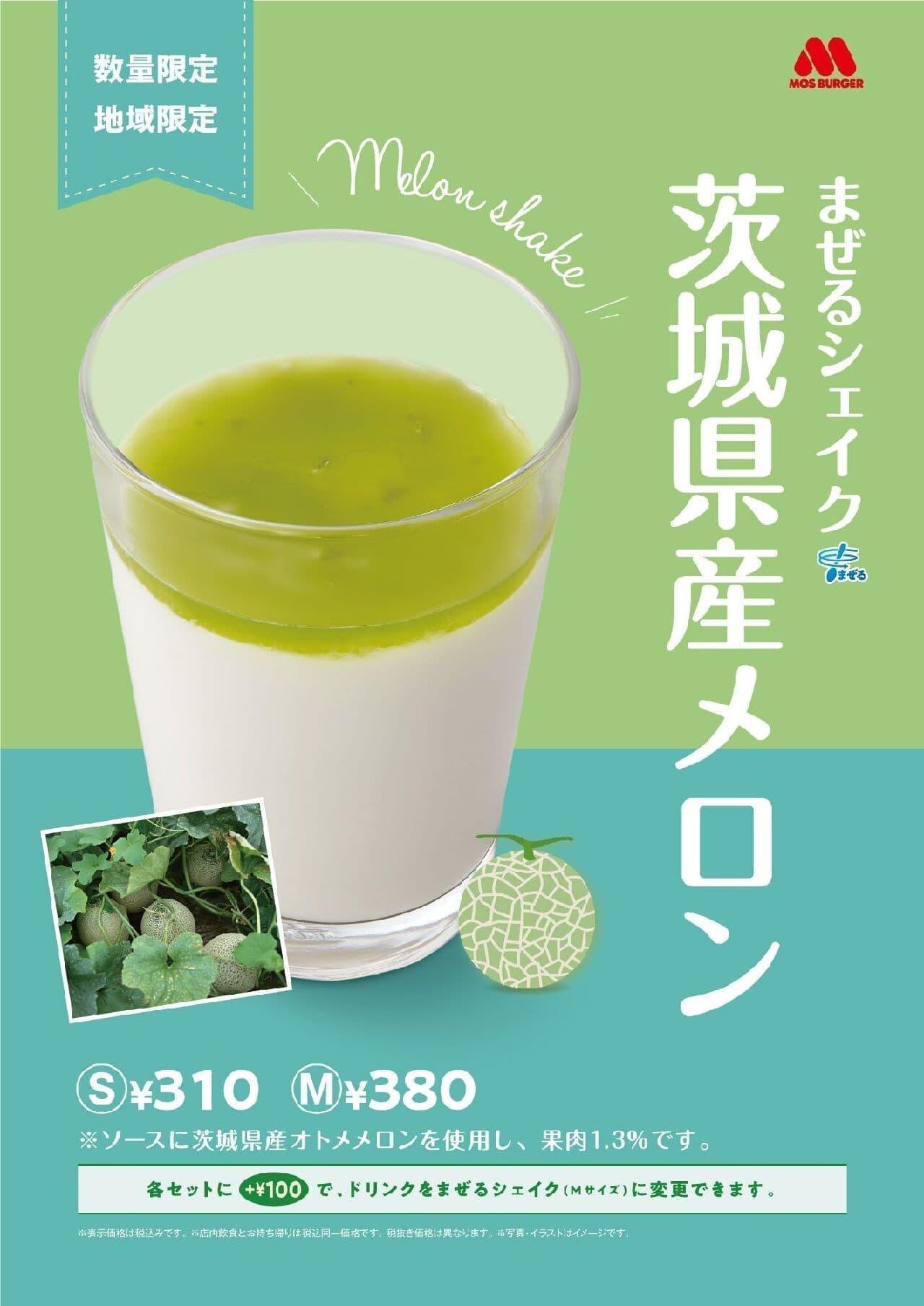"Mos Burger ""Mixing Shake Ibaraki Prefecture Melon"""