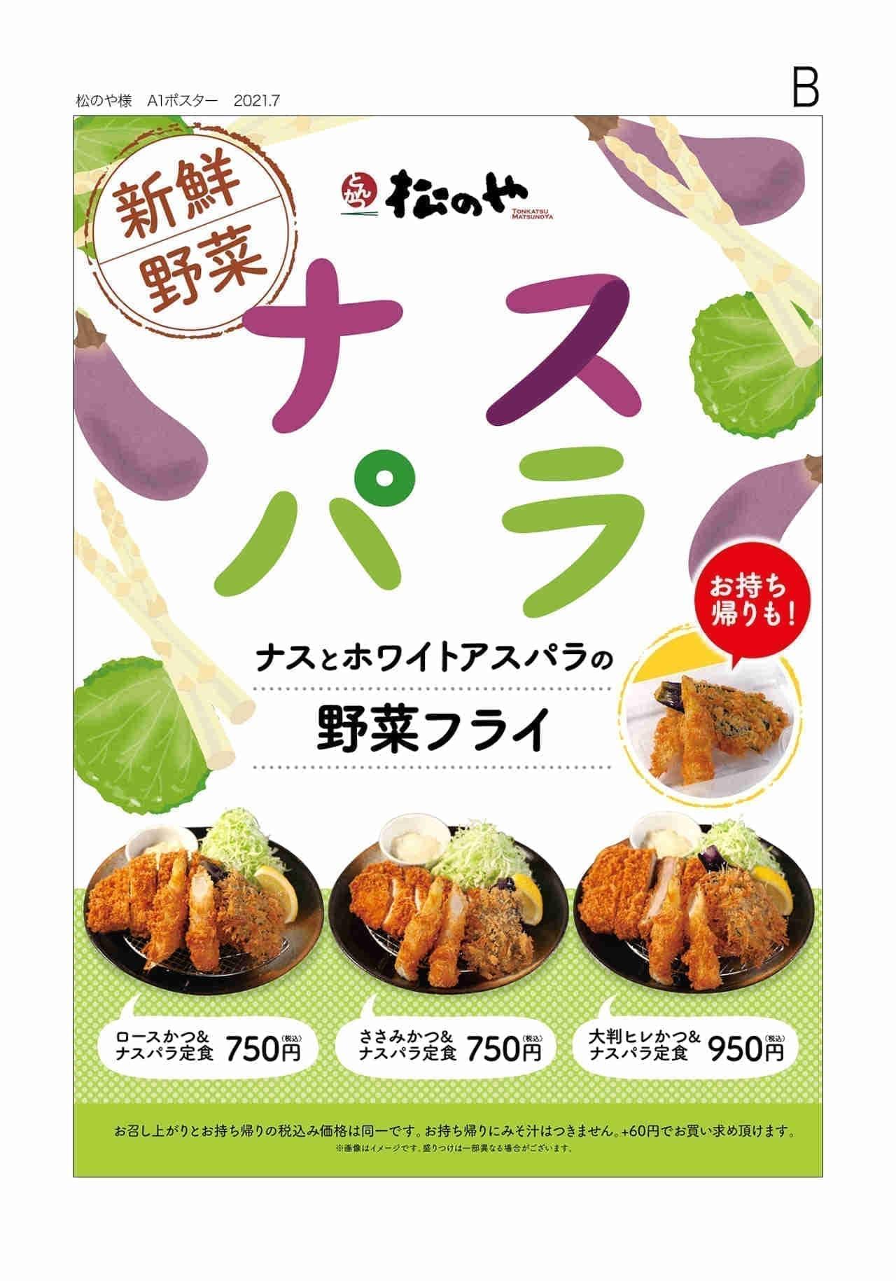 """Matsunoya """"Fried eggplant and white asparagus vegetables"""""""