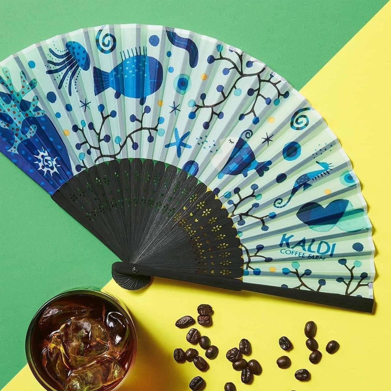 カルディ コーヒー豆購入で「オリジナル 扇子」もらえる