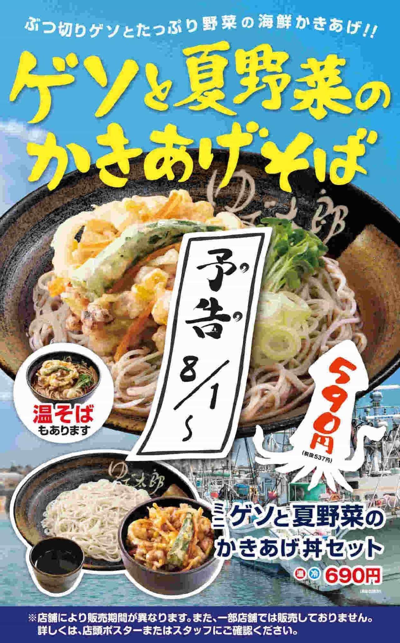 ゆで太郎「ゲソと夏野菜のかきあげそば」「ミニゲソと夏野菜のかきあげ丼セット」