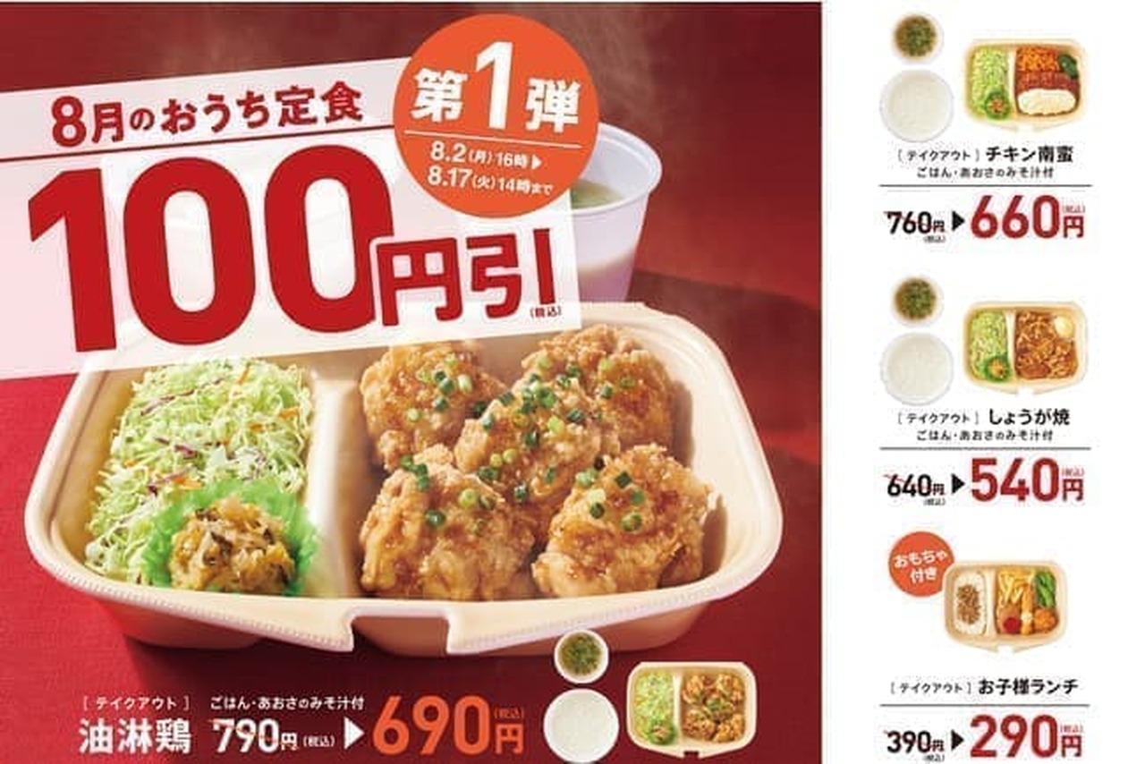 やよい軒「おうち定食」100円引きキャンペーン