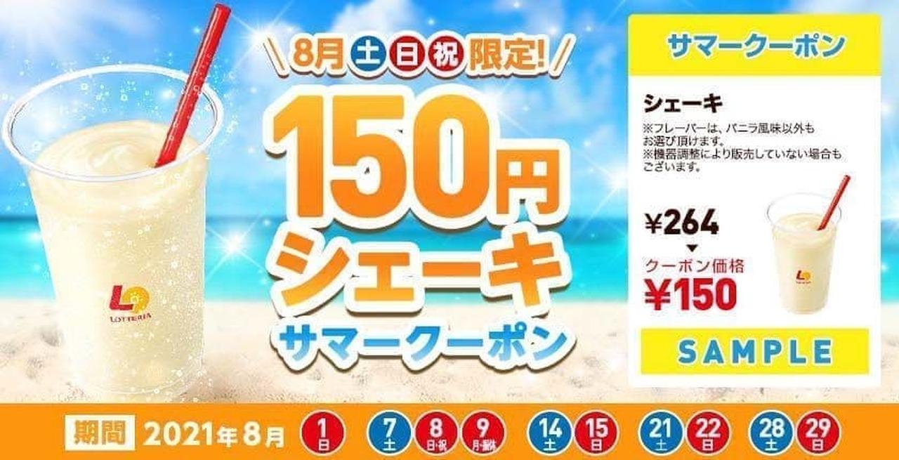 ロッテリア「8月土日祝限定!150円シェーキ」キャンペーン