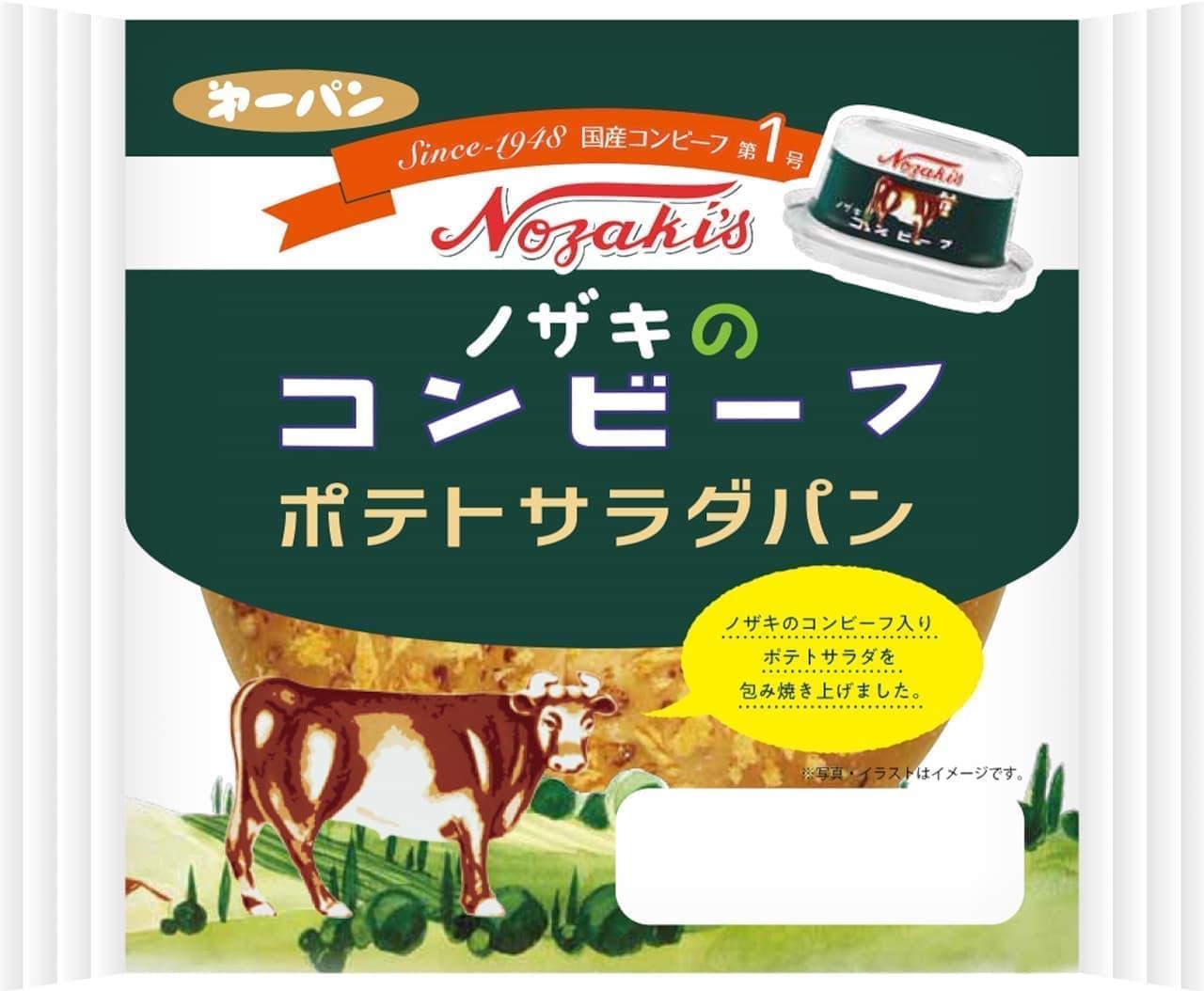 第一パン「ノザキのコンビーフクリームシチューパン」「ノザキのコンビーフポテトサラダパン」