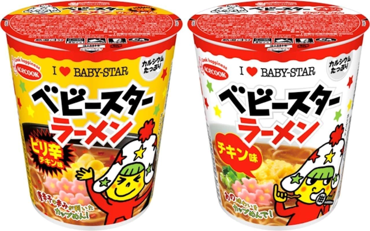 エースコック「ベビースターラーメン カップめん チキン味/ピリ辛チキン味」