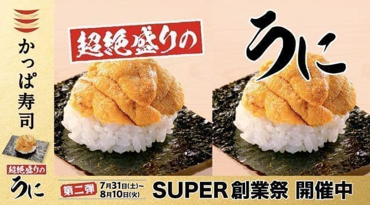 かっぱ寿司「超絶盛りのうに」